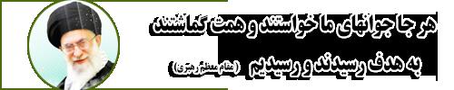 rahbar 1 - طراحی سایت مدارس در تبریز