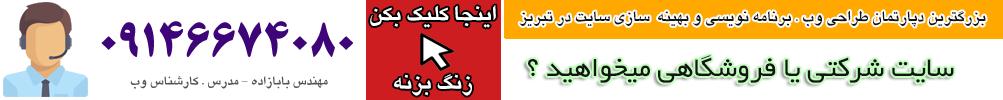 tele - مرکز طراحی سایت شهرداری ها