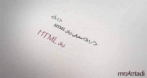 HTML86 - تگ لیست Ul , Li