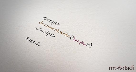 script - تگ اسکریپت Script
