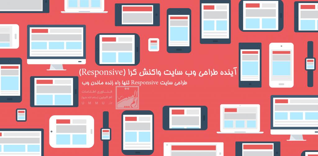 ۵-responsive-design-1024x502