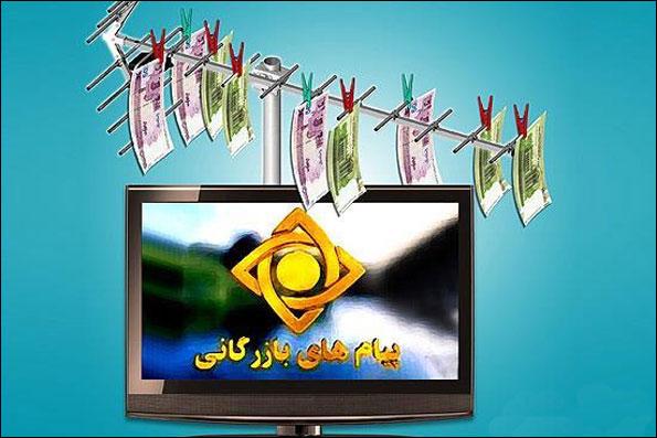 تبلیغات تلویزیونی !