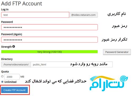 ساخت FTP Accounts سی پنل و اتصال خودکار به نرم افزار ftp