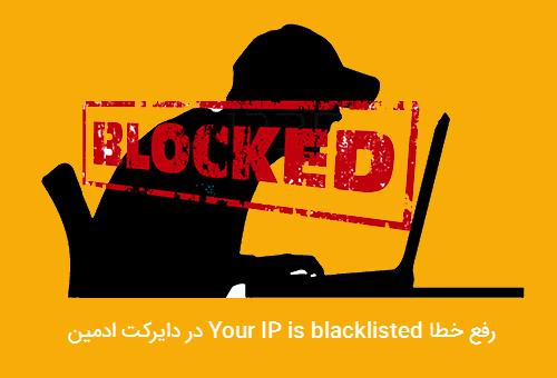 رفع خطا Your IP is blacklisted در دایرکت ادمین صفحه ورود