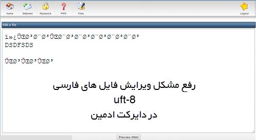 حل مشکل ویرایش فایل فارسی utf-8 دایرکت ادمین در 2 دقیقه