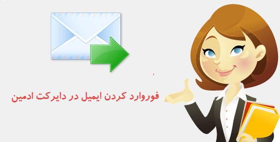 چگونه فوروارد ایمیل در دایرکت ادمین ایجاد کنیم ؟