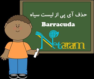 آموزش حذف آی پی از لیست سیاه Barracuda