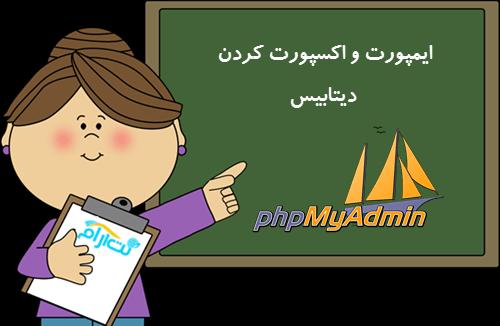 import و export کردن دیتابیس از phpmyadmin سی پنل و دایرکت ادمین