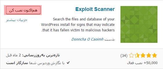 اسکن سایت وردپرس با exploit scanner + آموزش فارسی گام به گام