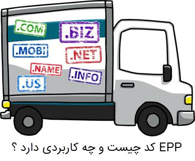 کد epp یا Transfer (کد انتقال) چیست ؟