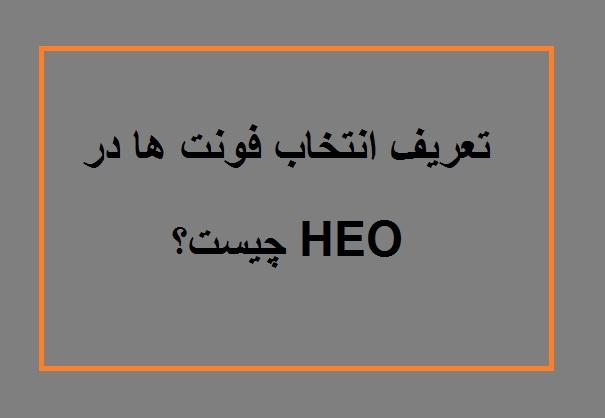 تعریف انتخاب فونت ها در HEO چیست؟