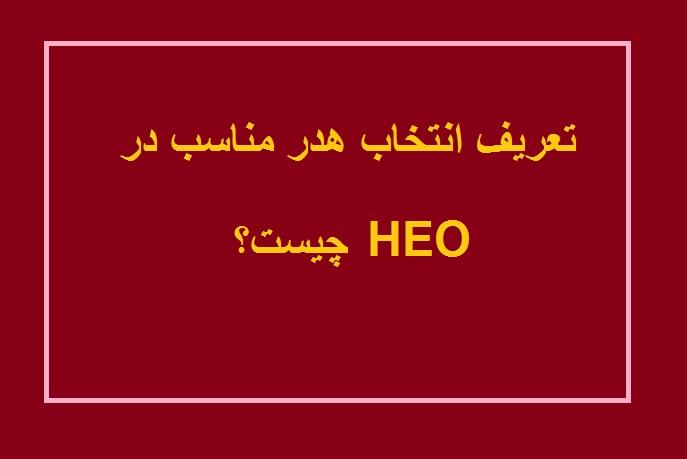 تعریف انتخاب هدر مناسب در HEO چیست؟