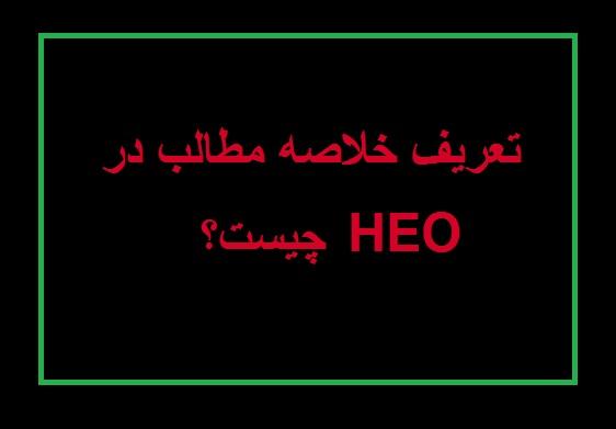 تعریف خلاصه مطالب در HEO چیست؟