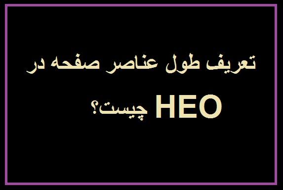 تعریف طول عناصر صفحه در HEO چیست؟