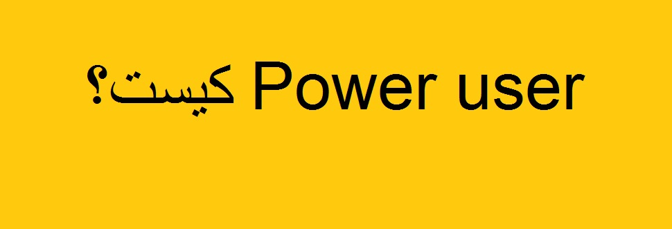 Power user کیست؟