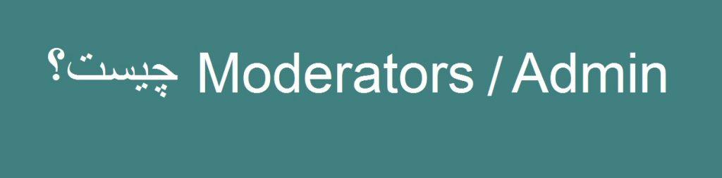 Moderators / Admin چیست؟