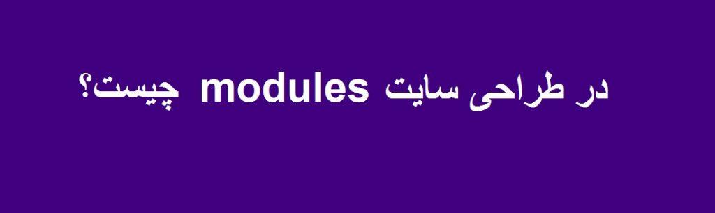 در طراحی سایت modules چیست؟