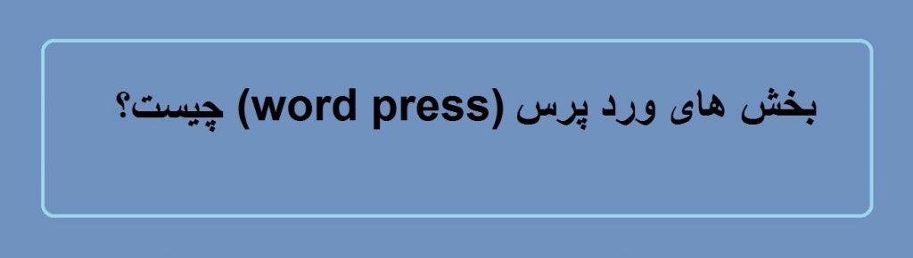 بخش های ورد پرس (word press) چیست؟