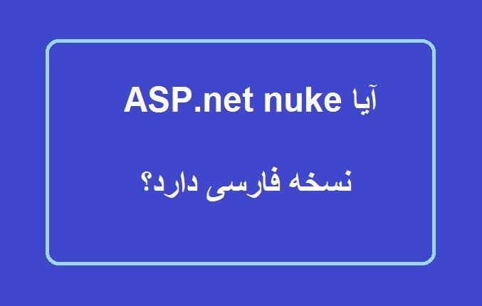 آیا ASP.net nuke نسخه فارسی دارد؟