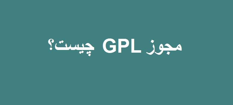 مجوز GPL چیست؟