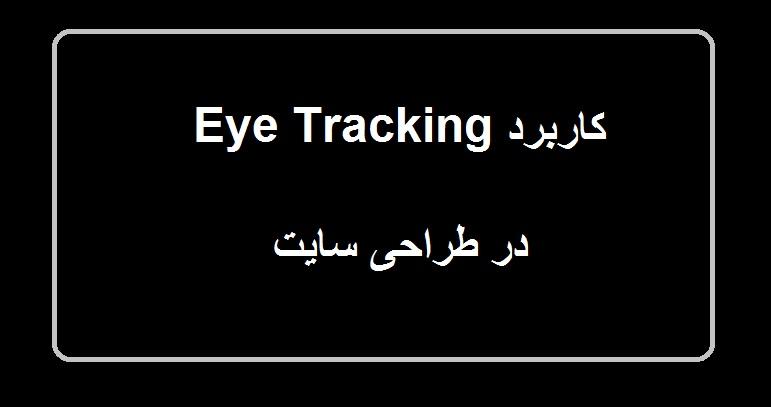 کاربرد Eye Tracking در طراحی سایت