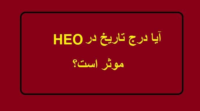 آیا درج تاریخ در HEO موثر است؟
