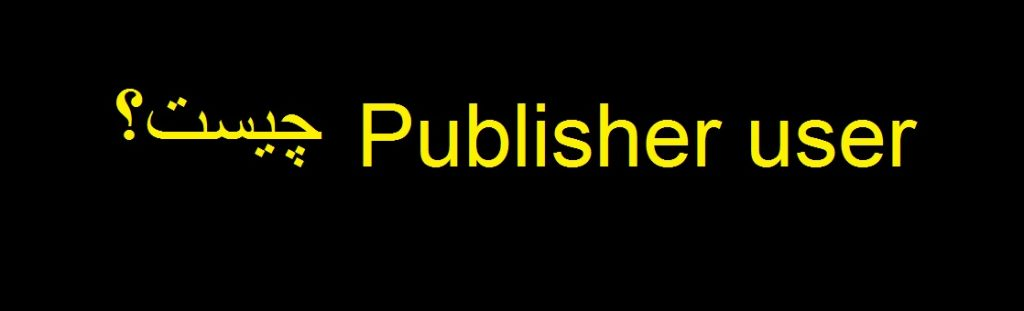 Publisher user چیست؟