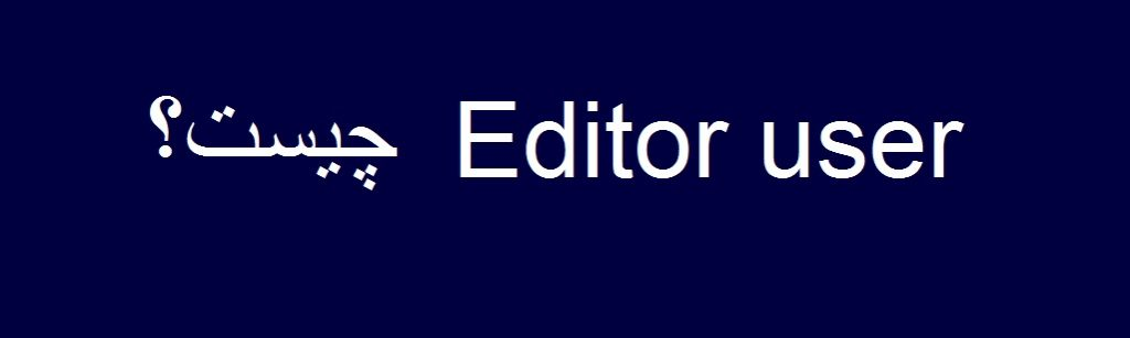 Editor user چیست؟