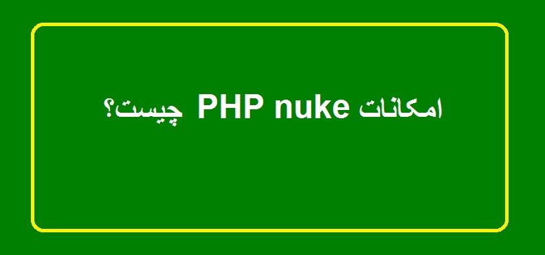 امکانات PHP nuke چیست؟