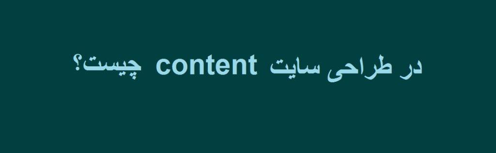 در طراحی سایت content چیست؟