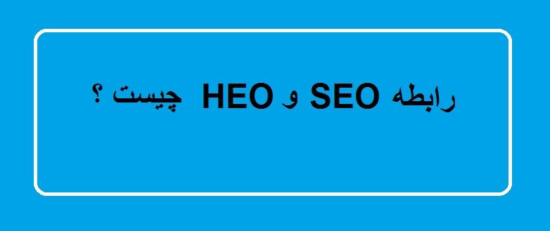 رابطه SEO و HEO چیست؟
