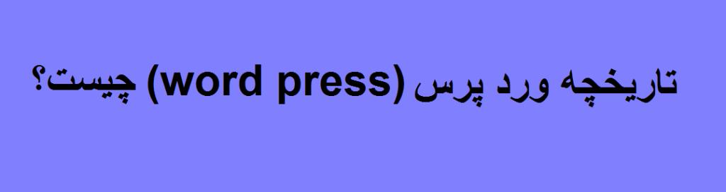 تاریخچه ورد پرس (word press) چیست؟