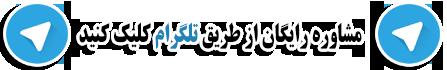 tell - طراحی سایت در ارومیه | websazanurmia.ir