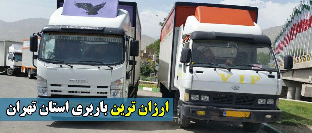تهران - راه اندازی سایت باربری تهران