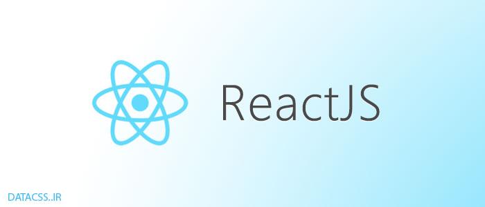 React.JS چیست؟