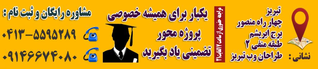 آموزش برنامه نویسی زبان PHP همراه مثال های کاربردی قسمت اول | طراحان وب تبریز