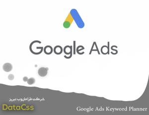 Google Ads Keyword Planner 300x232 - Google-Ads-Keyword-Planner