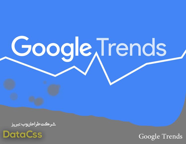 ابزار استخراج آمار جستجوی کلمات در گوگل
