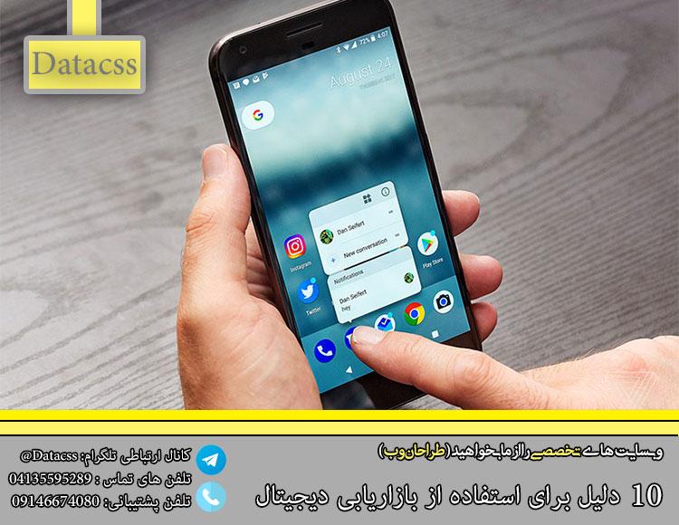 دسترسی به مصرف کننده موبایل