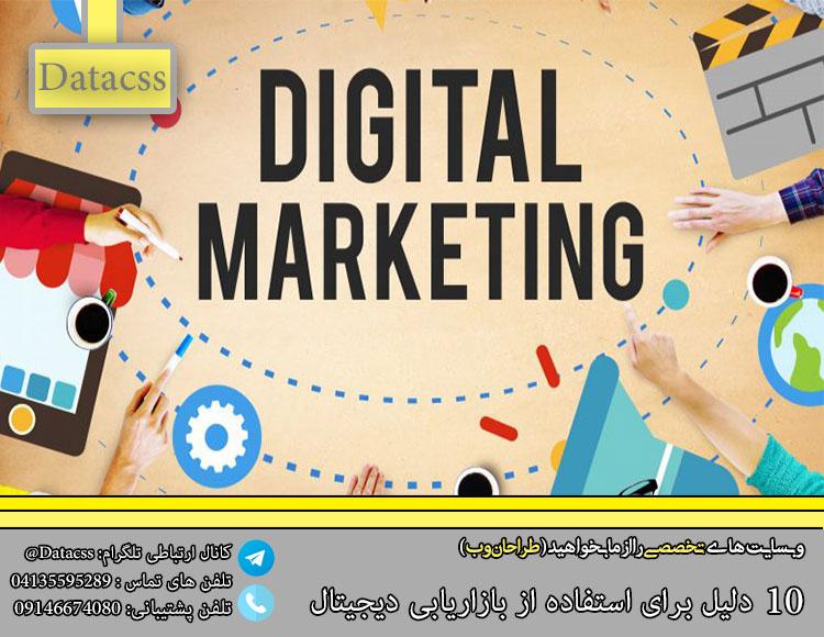 datacss 2.jpgaqwe - 10 دلیل برای استفاده از بازاریابی دیجیتال