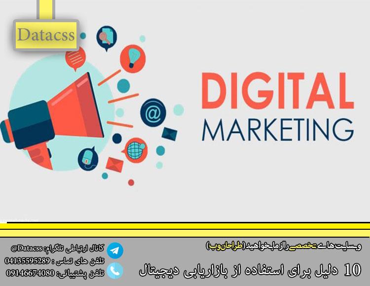 datacss 2.jpgasd - 10 دلیل برای استفاده از بازاریابی دیجیتال