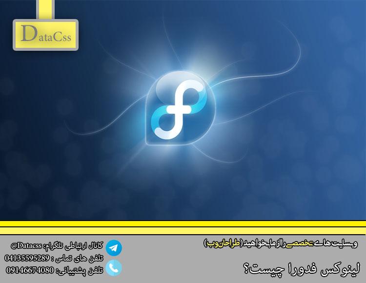 چه کسی از Fedora استفاده می کند؟