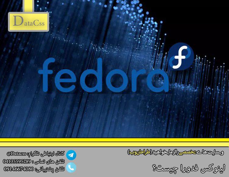 datacss 2.jpgkjhgaa - لینوکس فدورا چیست؟