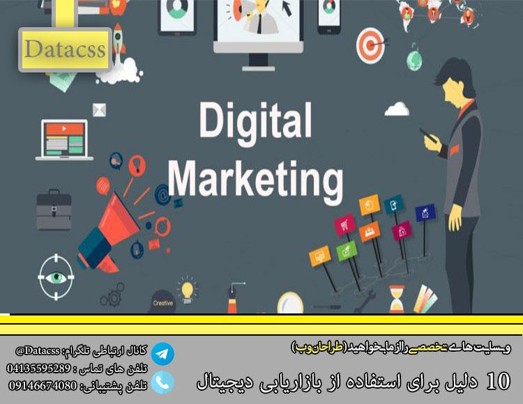 datacss 2.jpgwercccc - 10 دلیل برای استفاده از بازاریابی دیجیتال