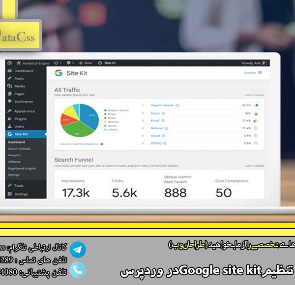1 600x580 - نحوه تنظیم Google Site Kit در وردپرس