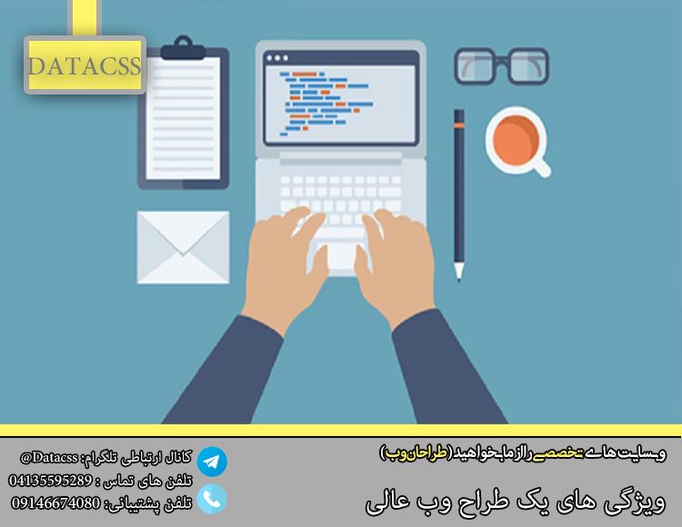 datacss 2.pngpoiuytr - 8 ویژگی های یک طراح وب عالی
