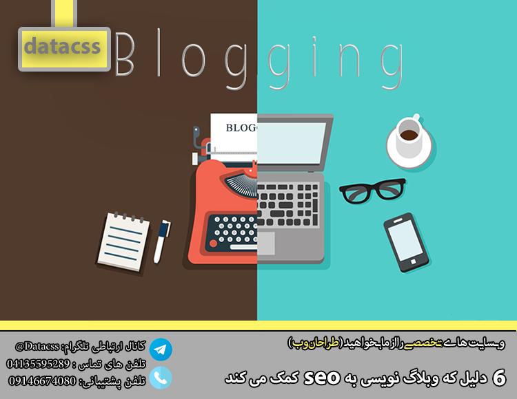 datacss 3.pngصث - 6 دلیل که وبلاگ نویسی به SEO کمک می کند