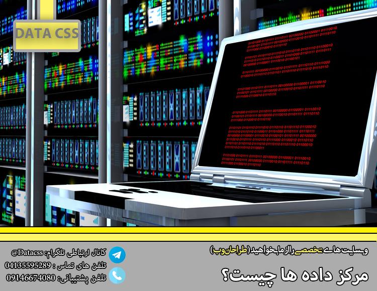 datacss 3.pngKJ  - مرکز داده ها (DATA CENTER) چیست؟