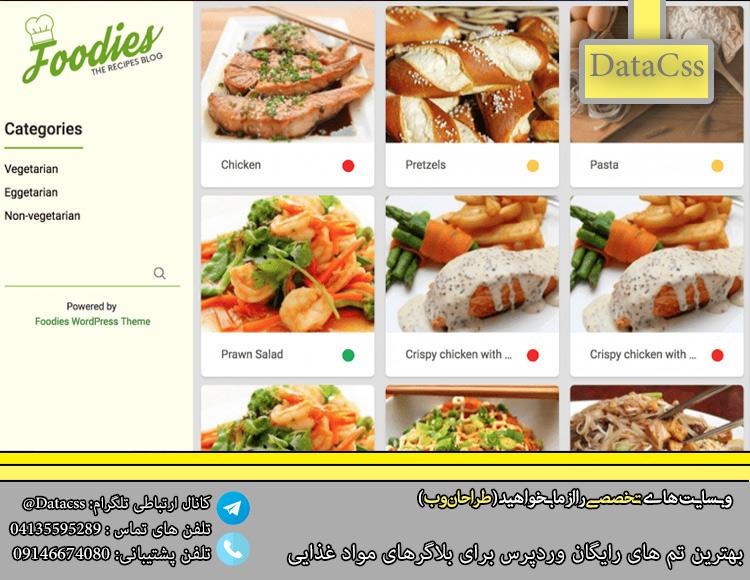 datacss 2.jpgای - 4 بهترین تم رایگان وردپرس برای صنف مواد غذایی