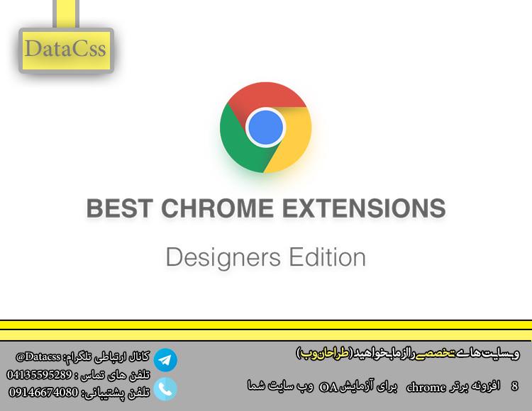 datacss 2.jpgد - 8 افزونه برتر Chrome برای آزمایش QA وب سایت شما